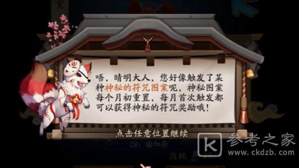 阴阳师9月神秘图案怎么画 阴阳师9月神秘图案画法分享
