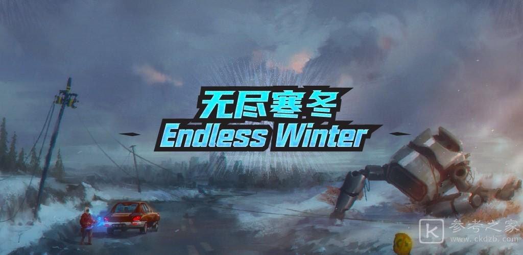 无尽寒冬无限闪避流怎么玩 无尽寒冬无限闪避流队伍配置