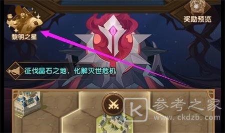 剑与远征黎明之星位置介绍 剑与远征黎明之星位置在哪里