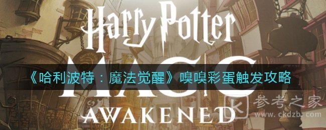 哈利波特魔法觉醒嗅嗅彩蛋怎么触发 哈利波特魔法觉醒嗅嗅彩蛋触发攻略